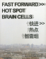 Fast Forward Hot Spot Brain Cells Architecture Biennial Beijing 2004
