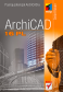 Archicad 16 PL